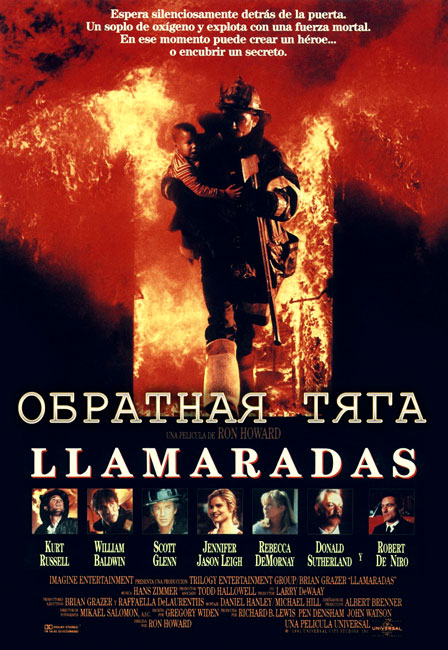 Обратная тяга / Backdraft (1991) WEB-DLRip | Лицензия