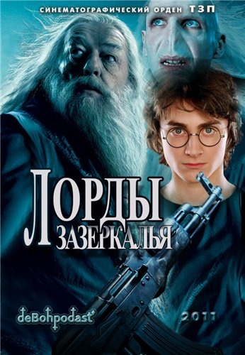 Лорды Зазеркалья / Equilibrium, Harry Potter and the Goblet of Fire (2011) DVDRip