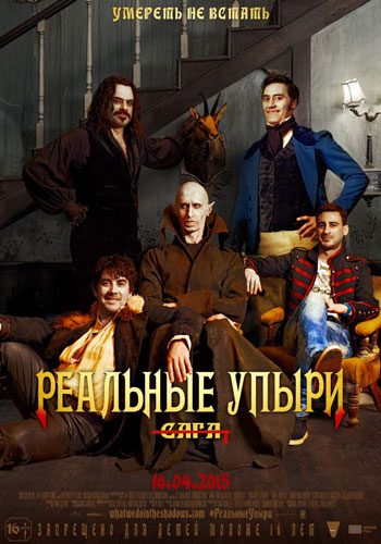 Реальные упыри / What We Do in the Shadows (2014) BDRip