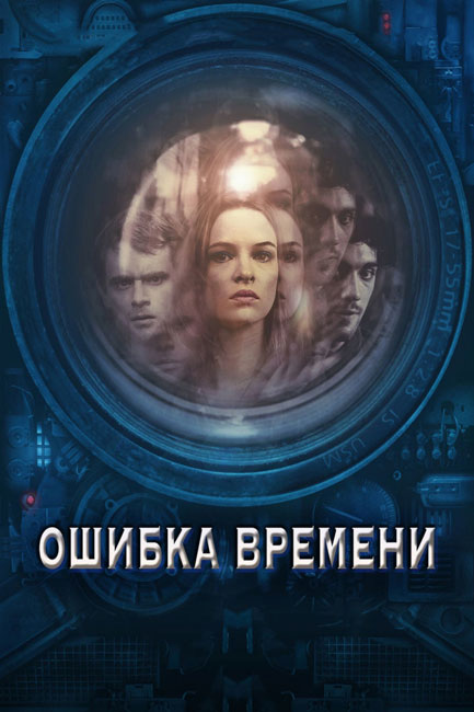 Ошибка времени / Time Lapse (2014) WEB-DLRip | iTunes