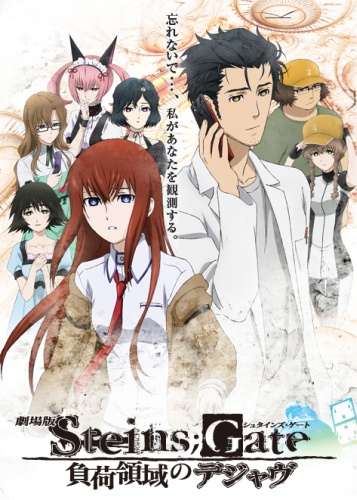 Врата Штейна: Дежа вю / Gekijouban Steins;Gate: Fuka Ryouiki no Deja vu (2013) BDRip